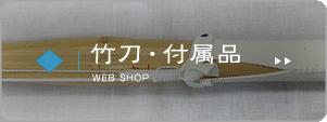 竹刀・付属品